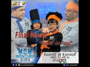 Iron Chef Kids เชฟกระทะเด็ก 20 ส.ค.59