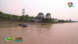 สารคดี The Yellow River China ฮวงโห สายน้ำแห่งชีวิต ตอน 5