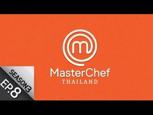 MasterChef Thailand Season 3 มาสเตอร์เชฟประเทศไทย 31 มี.ค.62