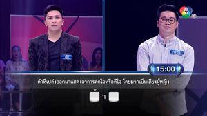ตกสิบหยิบล้าน Still Standing Thailand 25 ก.พ.62 2/3