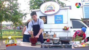 เชฟทัวร์ ครัวติดดิน Street Chefs ตอนครัวแม่ศรี ซอยโพธิ์แก้ว 3/3