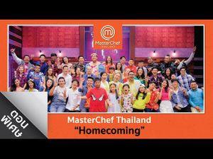 MasterChef Homecoming เปิดบ้าน มาสเตอร์เชฟ 16 มิ.ย.62