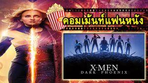 คอมเม้นท์แฟนหนัง X-Men: Dark Phoenix