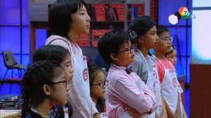 MasterChef Junior Thailand มาสเตอร์เชฟ จูเนียร์ ประเทศไทย 9 ก.ย.61