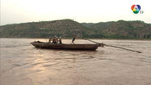 สารคดี The Yellow River China ฮวงโห สายน้ำแห่งชีวิต ตอน 13