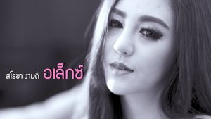 Top 10 Pretty Thailand | Alexz TP01