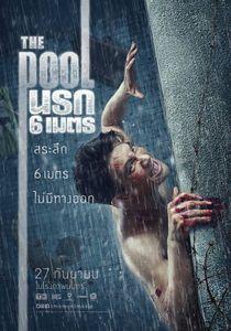 ตัวอย่างหนัง The Pool นรก 6 เมตร