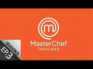 MasterChef Thailand Season 3 มาสเตอร์เชฟประเทศไทย 17 ก.พ.62