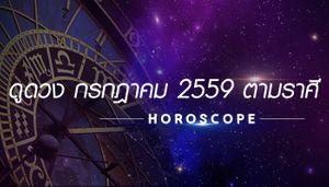 ดูดวง เดือนกรกฎาคม 2559 ตามราศี