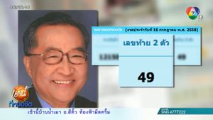 เลขเด็ดอดีตรัฐมนตรี ออกตรงกับเลขท้าย 2 ตัว