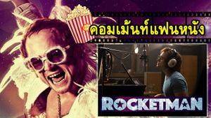 คอมเม้นท์แฟนหนัง Rocketman ร็อคเกตแมน