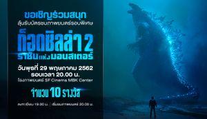 กิจกรรมแจกบัตรชมภาพยนตร์ Godzilla II: King of the Monsters รอบพิเศษ จำนวน 10 รางวัล