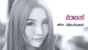 Top 10 Pretty Thailand | Tutor TP20