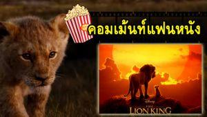 คอมเม้นท์แฟนหนัง The Lion King ไลอ้อน คิง