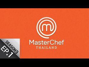 MasterChef Thailand Season 3 มาสเตอร์เชฟประเทศไทย 3 ก.พ.62