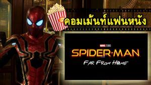 คอมเม้นท์แฟนหนัง Spider-Man Far From Home สไปเดอร์-แมน ฟาร์ ฟรอม โฮม
