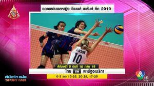 ตบสาวไทยพ่ายมะกัน 3 เซตรวด ปิดฉาก VNL ที่อันดับ 12