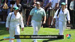 โม-เม รับหน้าที่เป็นแคดดี้ให้ โปรอาร์ม ในกอล์ฟ The Masters 2019