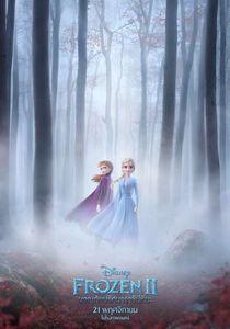 ตัวอย่างหนัง Frozen 2 ผจญภัยปริศนาราชินีหิมะ