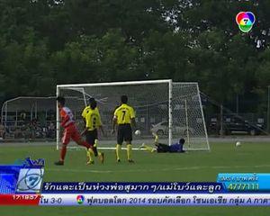 ฟุตบอลแชมป์ 7 สี - อัสสัมชัญธนบุรี 7-2 กีฬาขอนแก่น