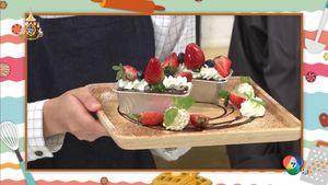 ดิสนีย์คลับ 20 เม.ย.62 Chocolate Fudge Cake