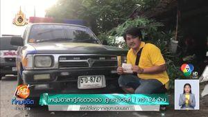 หนุ่มอาสากู้ภัยดวงเฮง ถูกรางวัลที่ 1 คว้า 24 ล้าน เผยได้โชคจากเลขทะเบียนรถ