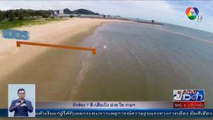 Spacial Report - ตะลึง ! หาดทรายงอกกว่า 100 ไร่