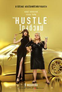 ตัวอย่างหนัง The Hustle