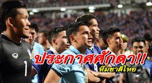 บทความ : ได้เวลาประกาศศักดา !! ทีมชาติไทย