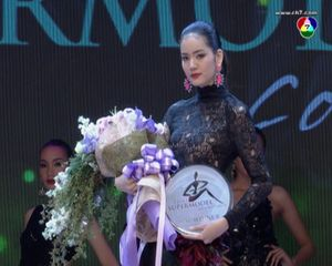 Thai Supermodel Contest 2013 รอบตัดสิน 5/5