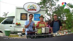เชฟทัวร์ ครัวติดดิน Street Chefs ตอนเมนูเส้นสูตรเด็ดเพชรบุรี 3/3