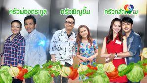 เมนูเมียสั่ง My Wife Rules Thailand ย้อนหลัง 15 สิงหาคม 2561