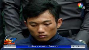 ศาลอุทธรณ์ไม่ลดโทษ สั่งประหารชีวิต เกม วันชัย ฆ่าข่มขืนบนรถไฟ