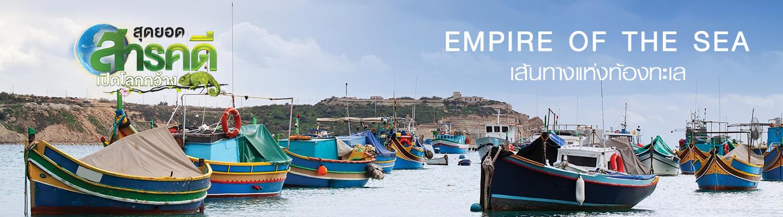 ดูสารคดีออนไลน์ Empire of the Sea เส้นทางแห่งท้องทะเล