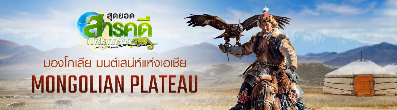 ดูสารคดีออนไลน์ Mongolian Plateau มองโกเลีย มนต์เสน่ห์แห่งเอเชีย