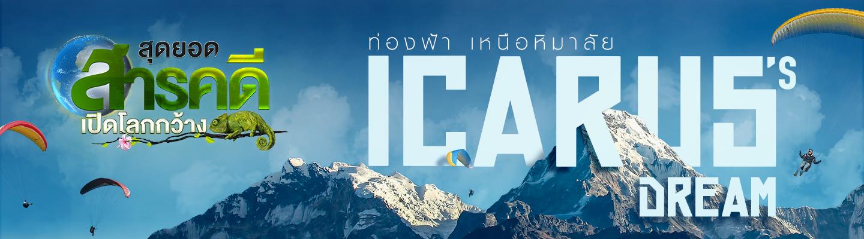 สุดยอดสารคดีเปิดโลกกว้าง ICARUSS DREAM ท่องฟ้า เหนือหิมาลัย