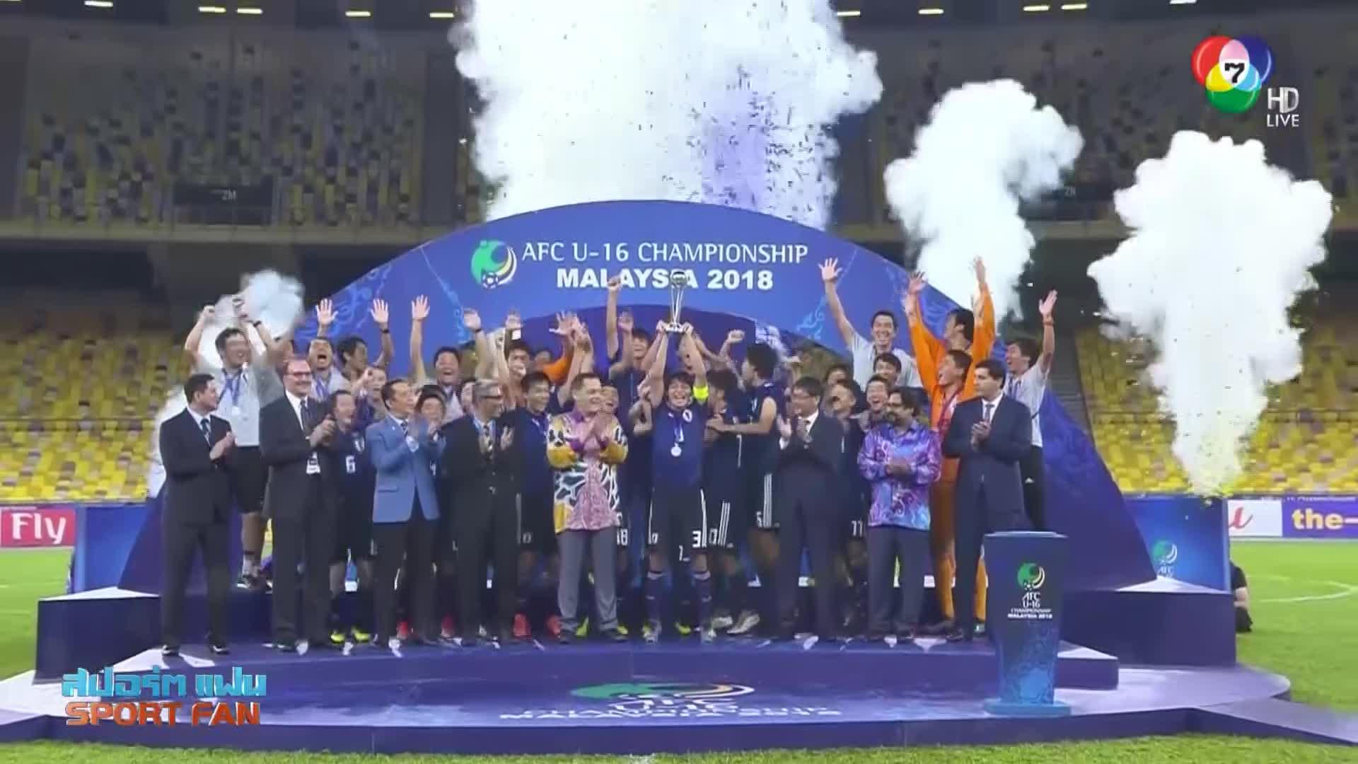 ญี่ปุ่น เฉือนชนะ ทาจิกิสถาน 1-0 คว้าแชมป์เอเชีย U-16 สมัยที่ 3