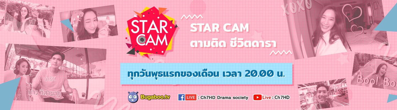 Star Cam ตามติด ชีวิตดารา