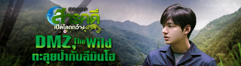 สุดยอดสารคดีเปิดโลกกว้าง DMZ The Wild ตะลุยป่ากับลีมินโฮ