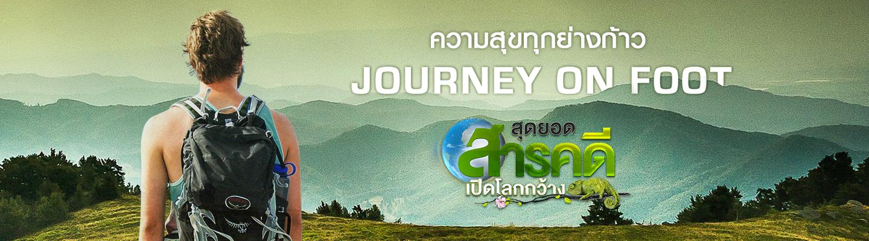 สุดยอดสารคดีเปิดโลกกว้าง Journey on Foot ความสุขทุกย่างก้าว