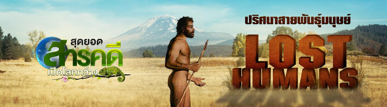สุดยอดสารคดีเปิดโลกกว้าง Lost Humans ปริศนาสายพันธุ์มนุษย์