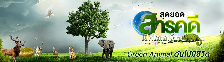 สุดยอดสารคดีเปิดโลกกว้าง Green Animal ต้นไม้มีชีวิต